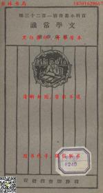 文学常识-王云五主编-百科小丛书-民国上海商务印书馆刊本(复印本)