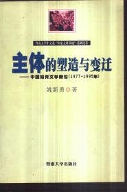 主体的塑造与变迁——中国知青文学新论(1977-1995年)