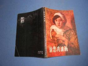 徐悲鸿油画-83年一版一印
