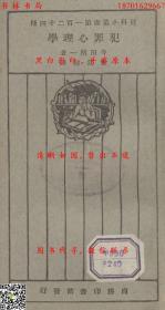 犯罪心理学-王云五主编-百科小丛书-民国上海商务印书馆刊本(复印本)