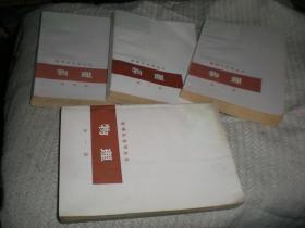 数理化自学丛书物理 (1-4 四册全   1977年1版78年2印 上海人民