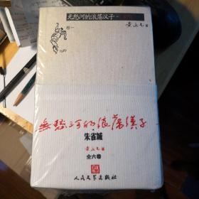 《无愁河的浪荡汉子·朱雀城》套装6册 人民文学出版 塑封全封有布袋 @--035-1
