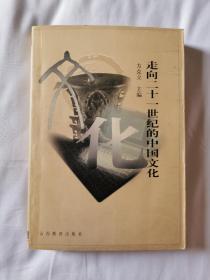 走向二十一世纪的中国文化