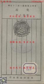 化石-王云五主编-百科小丛书-民国上海商务印书馆刊本(复印本)