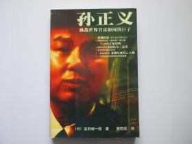 孙正义  挑战世界首富的网络巨子