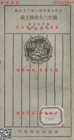 租借地-王云五主编-百科小丛书-民国上海商务印书馆刊本(复印本)