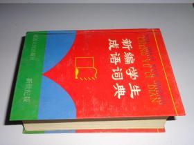 新编学生成语词典