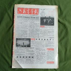 《六安青年报》(1998.1.25)