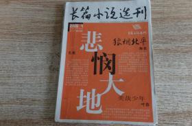 长篇小说选刊 2006-4 范稳-悲悯大地 都梁-狼烟北平