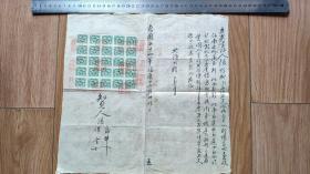 民国地契房照类-----中华民国21年山西省王家庄