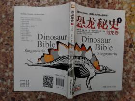 恐龙秘史(1):剑龙卷(图文集)