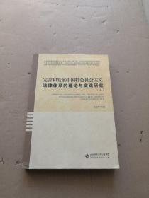 完善和发展中国特色社会主义法律体系的理论与实践研究(上册作者冯玉军签赠本)