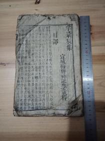 明版宣城梅膺祚《字汇》辰集,极初印本。大开本。