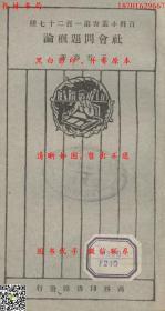 现代三大帝国主义-王云五主编-百科小丛书-民国上海商务印书馆刊本(复印本)