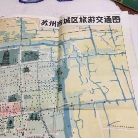 1984苏州旅游图