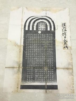 民国石印碑帖A4:汉北海淳于长夏碑〔长:56*宽:41cm〕