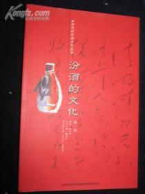 汾酒的文化 -第一辑(东三)