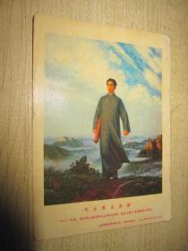 毛主席去安源(卡片、1921年秋我们伟大的导师毛主席亲自点燃了革命烈火