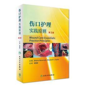 伤口护理实践原则(第3版) 正版 Sharon Baranoski、Elizabeth A.Ayello  9787117239035