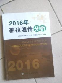 2016年养殖渔情分析