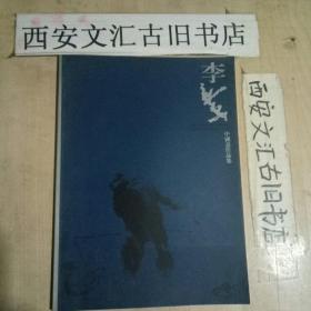 李新安中国画作品集