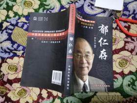中国现代百名中医临床家丛书:郁仁存