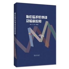 胎心监护的判读及临床应用(精) 正版 肖梅,孙国强  9787535291110