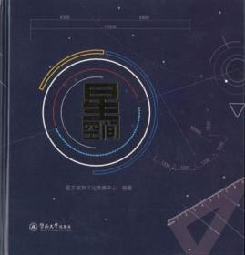 星空间(精) 正版 星艺装饰文化传媒中心  9787566821621