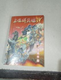 三国群英传(4)使用手册