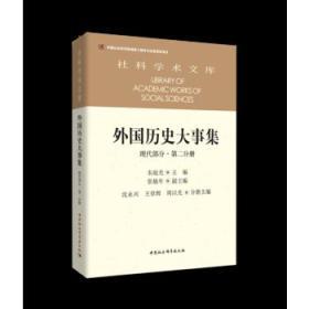 外国历史大事集(现代部分第2分册)/社科学术文库 正版 沈永兴、王章辉、周以光  9787516196564