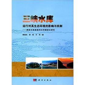 三峡水库运行对其生态环境的影响与机制--典型支流澎溪河水环境变化研究 正版 郭劲松,李哲,方芳  9787030514615