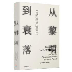 见识丛书从黎明到衰落(精装版) 正版  雅克巴尔赞(Jacques Barzun)  9787508690919