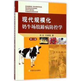 现代规模化奶牛场肢蹄病防控学(第2版) 正版 刘云,王春璈  9787109241855