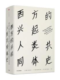 西方的兴起(人类共同体史)(精) 正版 威廉麦克尼尔(William H. McNeill)  9787508677231