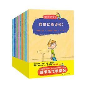 哲学鸟飞罗系列(共10册) 正版 (法)碧姬拉贝 /著  9787544823883