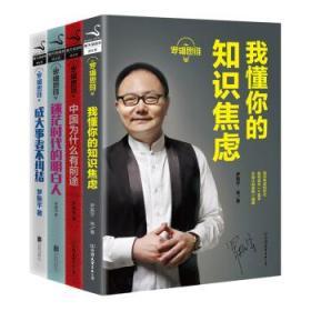 罗辑思维成:我懂你的知识焦虑+成大事者不纠结+迷茫时代的明白人+中国为什么有前途(共4册) 正版 罗振宇  9787505739321