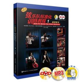 弦乐队标准化训练教程(附光盘1教师用书原版引进) 正版 特丽谢德  9787552305357