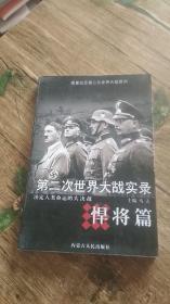 第二次世界大战实录:悍将篇