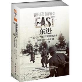 东进 : 1941—1943年的苏德战争 正版 〔德〕保罗卡雷尔(Paul Carell),小小冰人  9787516820247