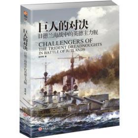 巨人的对决 : 日德兰海战中的英德主力舰 正版 张宇翔  9787547256411