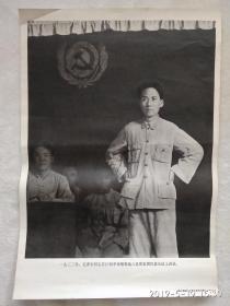 红色收藏宣传画一九三三年毛泽东同志在江西革命根据地八县贫农团代表会议上讲话