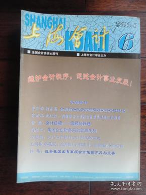 上海会计杂志2005-6 上海会计编辑部 S-296