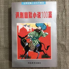 世界短篇小说名作精选----浪漫爱情小说100篇