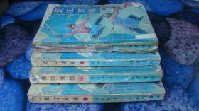 荒江女侠(1、2、3、4) 四本合售  1 册有水墨迹略有霉迹