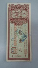 1954年中国人民银行农村货币定额储蓄存单 拾万元,人行来安县水口营业所使用