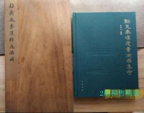 匋斋藏秦汉权度搨册 +新见秦汉度量衡器集存 2册和售