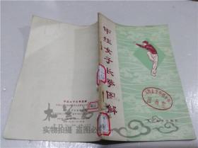 甲组女子长拳图解 中华人民共和国体育运动委员会运动司 人民体育出版社 1975年4月 32开平装