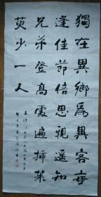 手书真迹书法:翁庆余教授隶书王维诗(四尺)