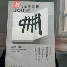 书的基本知识300题