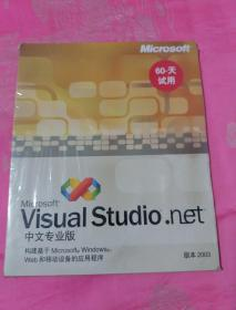 Microsoft  Visual  Studio.net  中文专业版